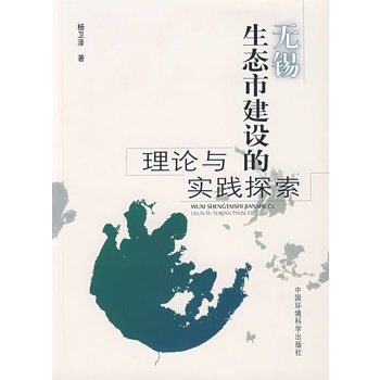 9787802095236: Wuxi eco-city construction of Theory and Practice