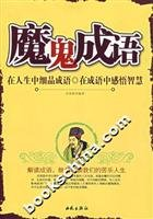 Books 9787802102200 Genuine Devil idiom : in: SHI RONG XIN