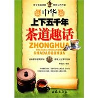 9787802108387: Teaism Practice in Chinese History (Chinese Edition)