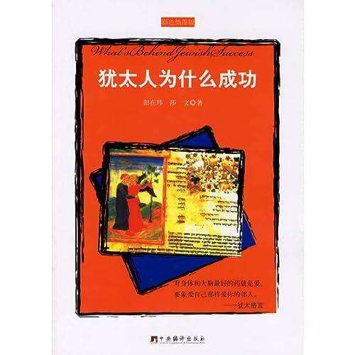 Why Jews success(Chinese Edition): TIAN ZAI WEI . SHA WEN ZHU