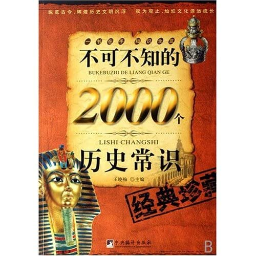2000 must know the history of knowledge(Chinese Edition): BU XIANG