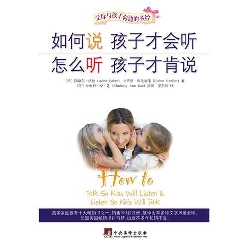 9787802115279: How to Talk so Kids Will Listen & Listen so Kids Will Talk. (Chinese Edition)