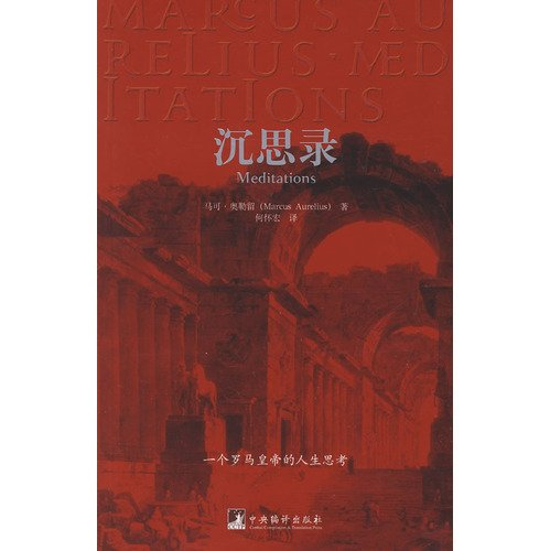 9787802115743: Meditations (Chinese Edition)