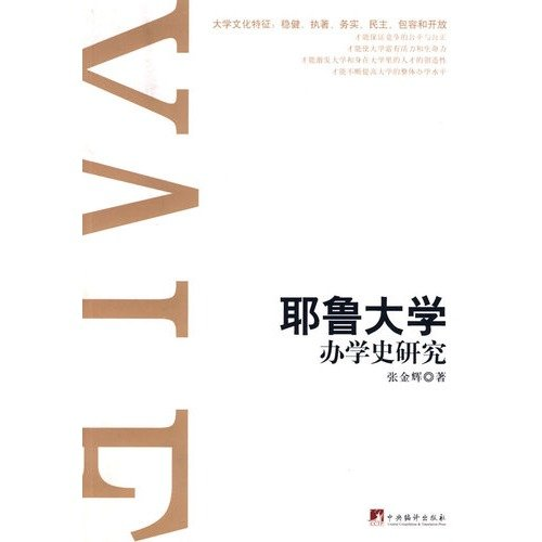 jz ] studied history at Yale University. Zhang Jinhui school [Genuine(Chinese Edition): ZHANG JIN ...