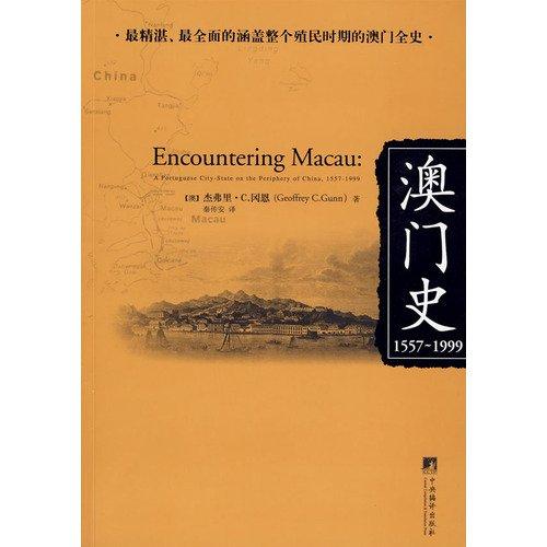 Macao History 1557-1999 (Paperback)(Chinese Edition): JIE FU LI