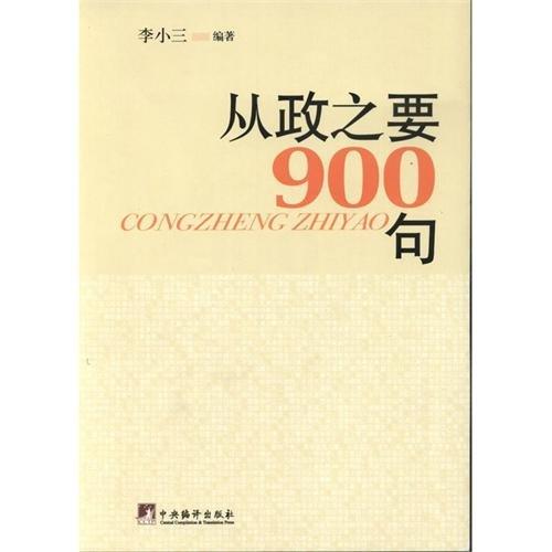 The politics to 900(Chinese Edition): LI XIAO SAN