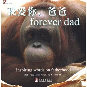 9787802119178: I love you, Daddy (Chinese Edition)