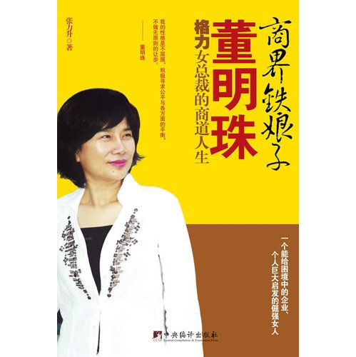 9787802119277: businessmen Dong Mingzhu, the Iron Lady: Gree female president of the Commercial Road Life (paperback)