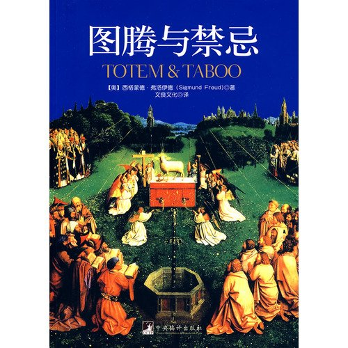 9787802119888: Totem and Taboo (Chinese Edition)