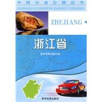 Genuine ] Zhejiang province (whh)(Chinese Edition): XING QIU DI TU CHU BAN SHE
