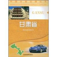 Gansu Province ( .9787802124707 . Planet Map Publishing House )(Chinese Edition): BEN SHE