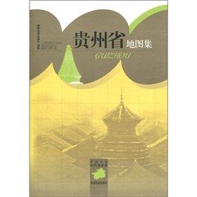 9787802128330: Guizhou Province Atlas(Chinese Edition)