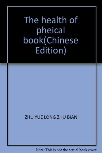The health of pheical book(Chinese Edition): ZHU YUE LONG