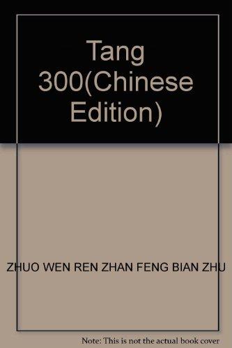 Tang 300: ZHUO WEN REN ZHAN FENG BIAN ZHU
