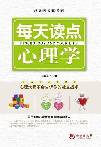 Read some psychology daily(Chinese Edition): YUN MU XIN ZHU