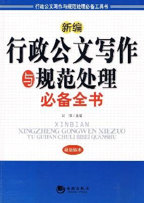 9787802138711: New Administrative Document Writing and Standard Processing Book - the latest version (Chinese Edition)