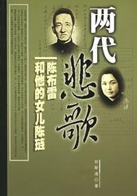 9787802140400: dynasties Elegy: Mr Bray and his daughter Chen Lian [Paperback](Chinese Edition)