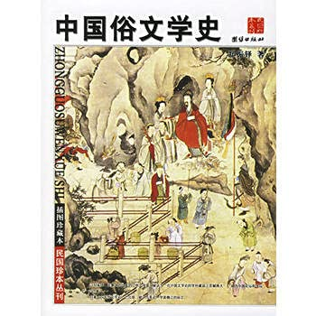 Genuine Special Republican rare series - under the history of Chinese Folk Literature ( ...