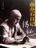 9787802142176: Chiang Kai-shek diaries Secret (Set 2 Volumes) (Paperback)