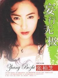 Genuine book folly Promise Cecilia Zhang Guoxiang: ZHANG GUO XIANG
