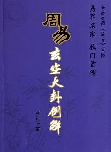 9787802143913: Big Book of Xuan Kong Gua patients Solutions (Paperback)