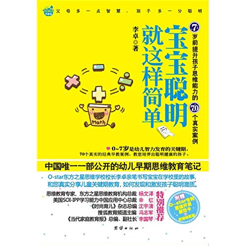 Baby smart & so simple(Chinese Edition): BEN SHE.YI MING