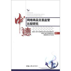 Sino-German online commodity trading regulatory Comparative Study(Chinese: GUO JIA GONG