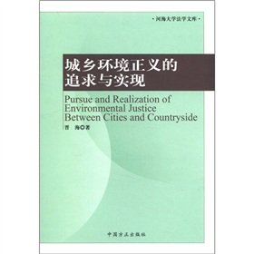 9787802164505: urban and rural areas to pursue and achieve environmental justice(Chinese Edition)