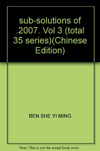 9787802175778: sub-solutions of .2007. Vol 3 (total 35 series)(Chinese Edition)