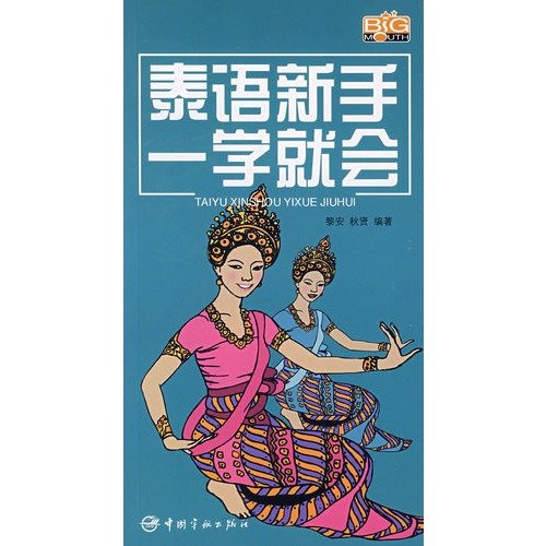 9787802182486: Easy to Learn for Thai Beginner- (CD MP3 inside) (Chinese Edition)