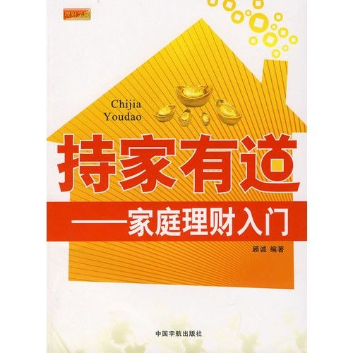 Housekeeping - family financial Getting Started(Chinese Edition): BU XIANG