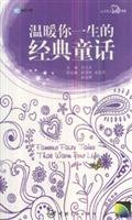 9787802183964: Warm your life the classic fairy tale: English-Chinese