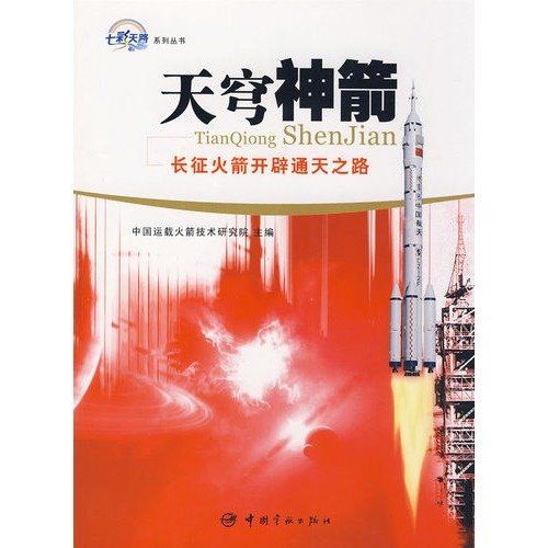 9787802184053: canopy of the sky: the Long March rocket sky opened up the road(Chinese Edition)