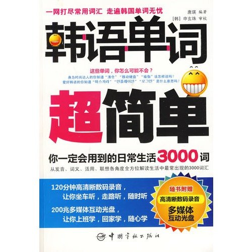 9787802186026: Korean word super easy (comes with CD 1) [Paperback]
