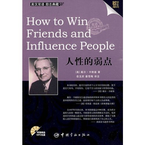 9787802186248: How to Win Friends & Influence People / English - Chinese Languages (Paperback) / MP3 Disc Included