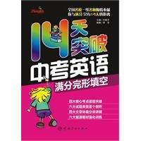 English exam in 14 days breakthrough out of Cloze(Chinese Edition): LI FANG FANG ZHEN YU