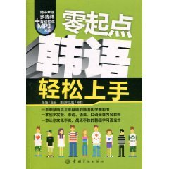 9787802187917: Zero-based Learning Korean with Ease-Presenting Multimedia+Interaction Software MP3 CD (Chinese Edition)