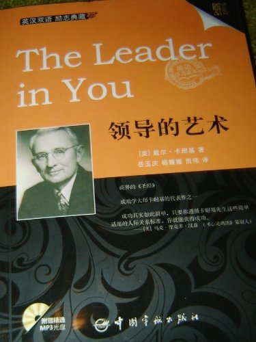 Art of leadership - Selected MP3 discs comes(Chinese Edition): MEI) KA NAI JI (Carnegie.D.