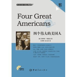four great American (with disk)(Chinese Edition): MEI)BAO DE WEN KONG YAN YAN BING YU QING YI