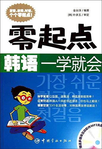 Beginners will learn Korean one(Chinese Edition): JIN TAI CHUN