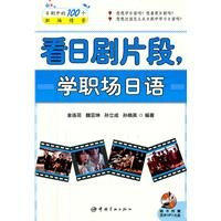 9787802189959: Learn Career Japanese-Watch Japanese TV Drama Clips-Presenting MP3 CD (Chinese Edition)
