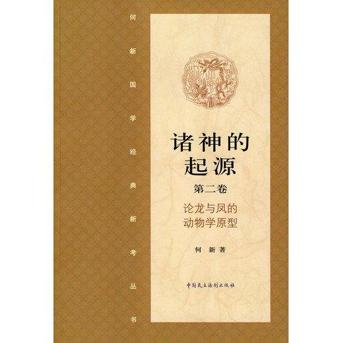 the Prototype Zoology of Dragon and Phoenix-: He Xin