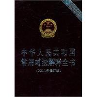 9787802198302: Common Judicial Interpretation of the PRC (Reversion in 2011 ) (Chinese Edition)