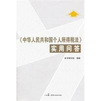 9787802198869: Personal Income Tax Law of the People's Republic, Practical Answers