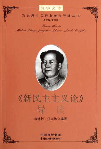 Knowledgeable library: On New Democracy REVIEW(Chinese Edition): KANG PEI ZHU.