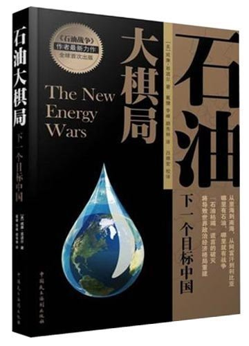 9787802199088: The New Energy Wars (Chinese Edition)