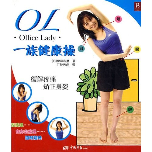 Specials . OL family health exercise(Chinese Edition): RI ) YI TENG HE MO