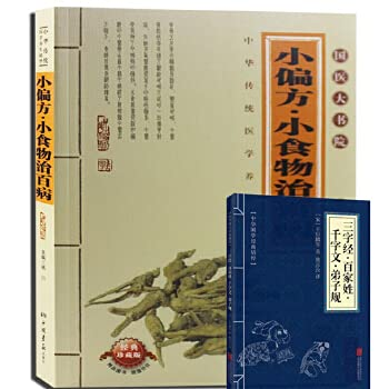 Small recipe small food cure all diseases(Chinese: QIU YU