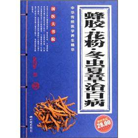 9787802202573: propolis pollen cure all diseases of Cordyceps sinensis (paperback)(Chinese Edition)