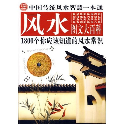 9787802203846: Chinese Traditional Feng Shui Wisdom-Feng Shui Graphic Encyclopedia-Authority Revised Collector's Edition (Chinese Edition)